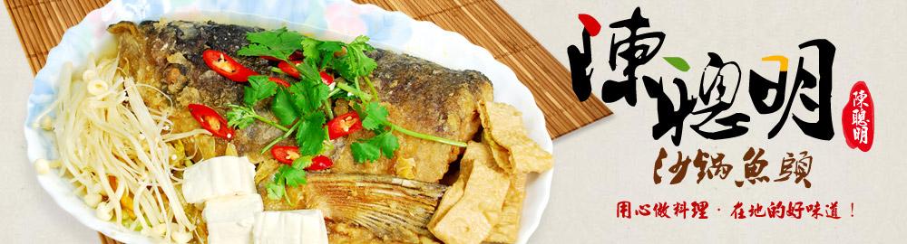 20140317170442YpTs.jpg-陳聰明沙鍋魚頭