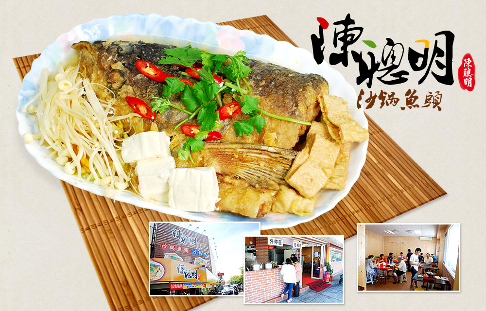 20161021160504oYbR.jpg-陳聰明沙鍋魚頭